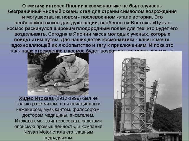 Отметим: интерес Японии к космонавтике не был случаен - безграничный «новый о...