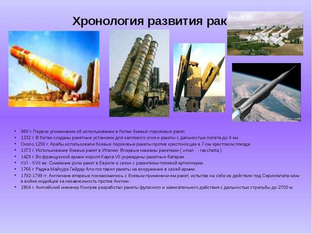 Хронология развития ракет 960 г. Первое упоминание об использовании в Китае б...