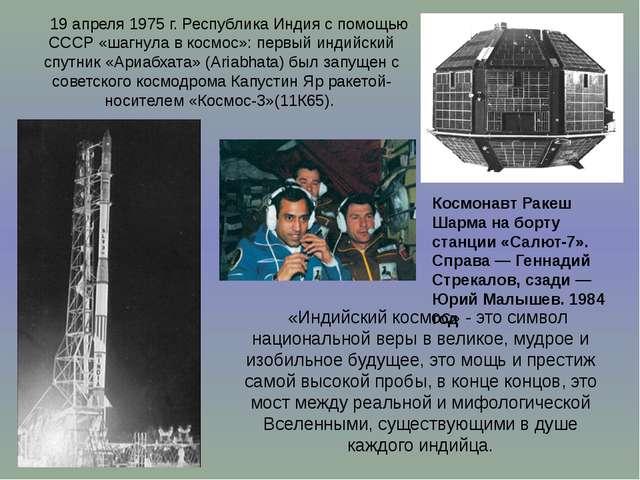19 апреля 1975 г. Республика Индия с помощью СССР «шагнула в космос»: первый...