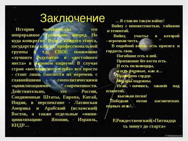 Заключение История человечества - это непрерывное стремление вперед. Но куда...
