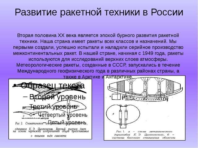 Развитие ракетной техники в России Вторая половина XX века является эпохой бу...