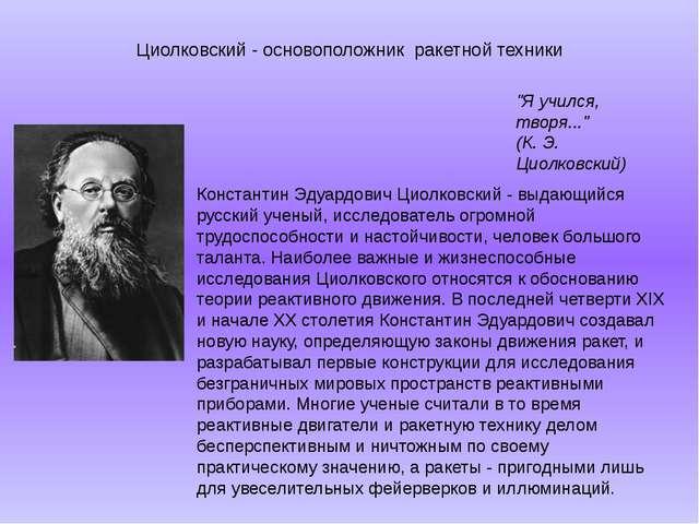 """Циолковский - основоположник ракетной техники """"Я учился, творя..."""" (К. Э. Цио..."""