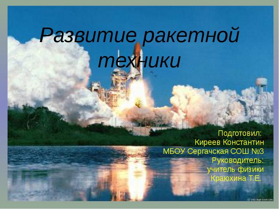 Развитие ракетной техники Подготовил: Киреев Константин МБОУ Сергачская СОШ №...