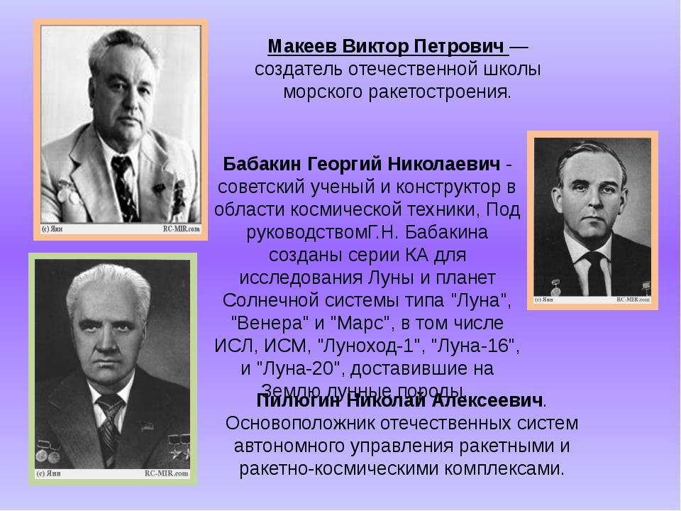 Пилюгин Николай Алексеевич. Основоположник отечественных систем автономного у...