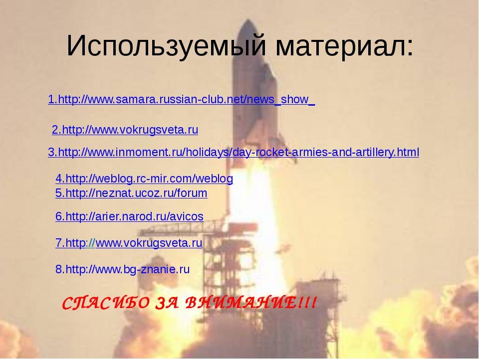 Используемый материал: 1.http://www.samara.russian-club.net/news_show_ 3.http...