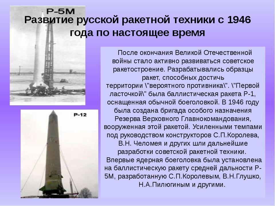 Развитие русской ракетной техники с 1946 года по настоящее время После окон...