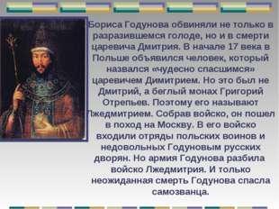 Бориса Годунова обвиняли не только в разразившемся голоде, но и в смерти царе