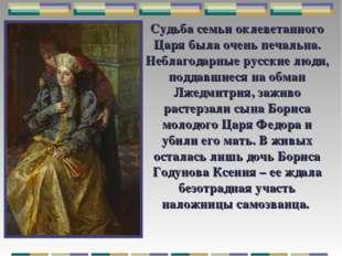 Судьба семьи оклеветанного Царя была очень печальна. Неблагодарные русские лю