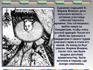 Художник Сядецкий Ф. Марина Мнишек, дочь польского магната, — активная участн
