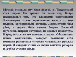 Москва открыла ему свои ворота, и Лжедмитрий стал царем. Но правил он всего г