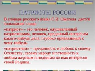 В словаре русского языка С.И. Ожегова дается толкование слова: «патриот» – эт