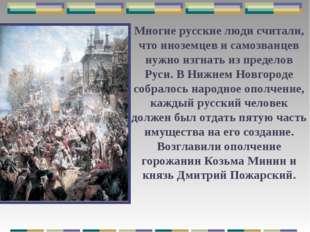 Многие русские люди считали, что иноземцев и самозванцев нужно изгнать из пре