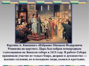 Картина А. Кившенко «Избрание Михаила Федоровича Романова на царство». Царь б