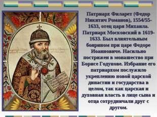 Патриарх Филарет (Федор Никитич Романов), 1554/55-1633, отец царя Михаила. Па