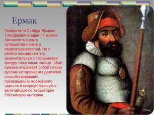 Ермак Покорителя Сибири Ермака Тимофеевича едва ли можно причислить к кругу п
