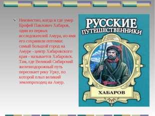 Неизвестно, когда и где умер Ерофей Павлович Хабаров, один из первых исследов