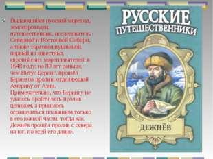 Выдающийся русский мореход, землепроходец, путешественник, исследователь Севе