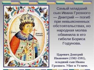 Царевич Дмитрий Иванович (1582-1591), младший сын Ивана Грозного. Убит в Угли