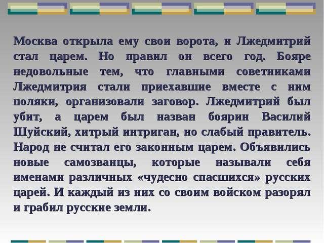 Москва открыла ему свои ворота, и Лжедмитрий стал царем. Но правил он всего г...