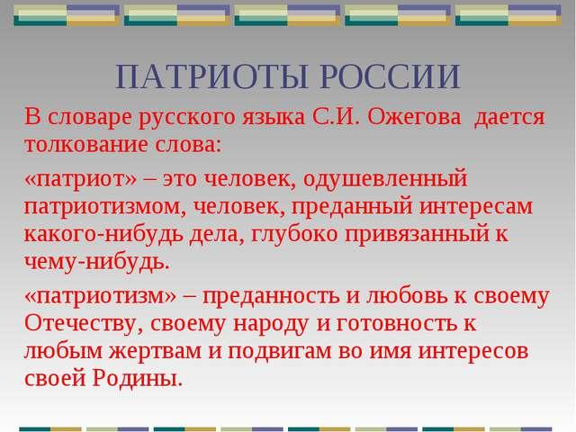 В словаре русского языка С.И. Ожегова дается толкование слова: «патриот» – эт...