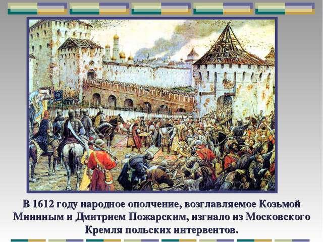 В 1612 году народное ополчение, возглавляемое Козьмой Мининым и Дмитрием Пожа...