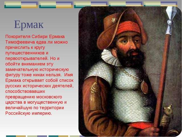 Ермак Покорителя Сибири Ермака Тимофеевича едва ли можно причислить к кругу п...