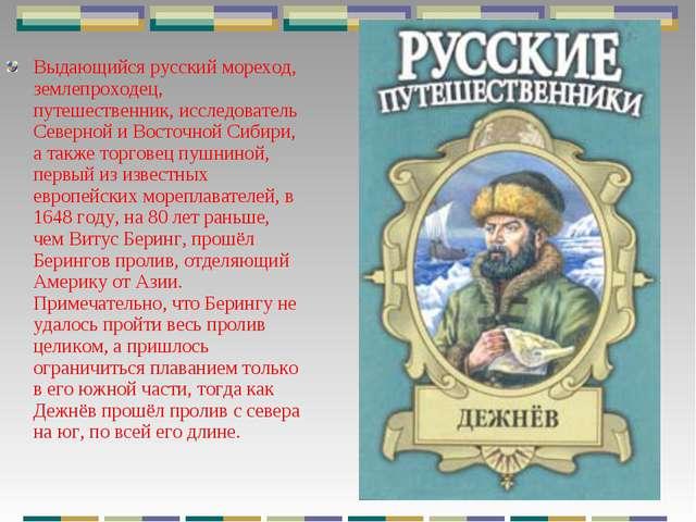 Выдающийся русский мореход, землепроходец, путешественник, исследователь Севе...