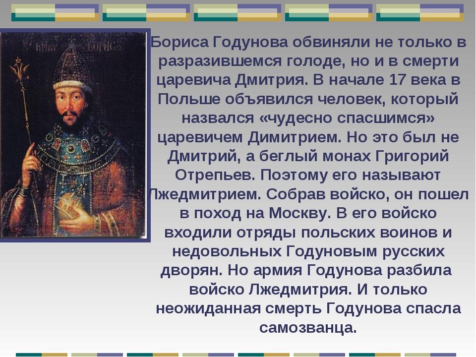 Бориса Годунова обвиняли не только в разразившемся голоде, но и в смерти царе...