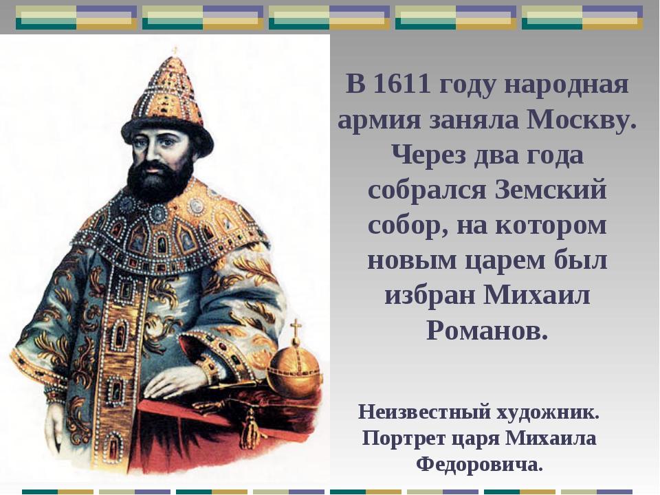 Неизвестный художник. Портрет царя Михаила Федоровича. В 1611 году народная а...