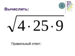 Вычислить: Правильный ответ: 4