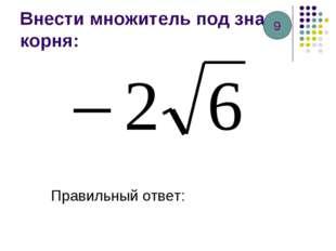 Внести множитель под знак корня: Правильный ответ: 9