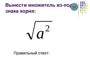 Вынести множитель из-под знака корня: Правильный ответ: 10