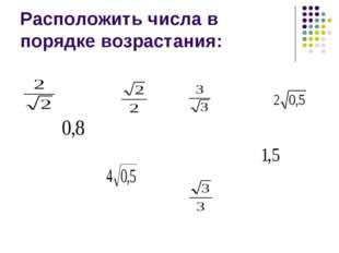 Расположить числа в порядке возрастания: