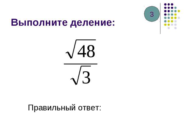 Выполните деление: Правильный ответ: 3
