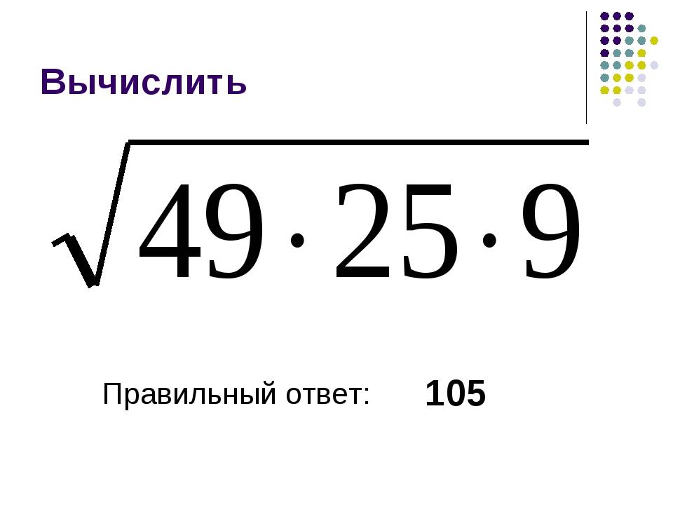 Вычислить Правильный ответ: 105