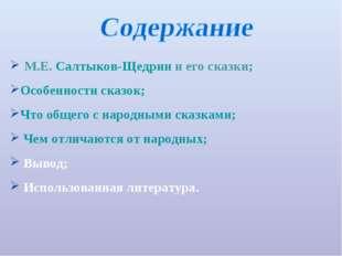 М.Е. Салтыков-Щедрин и его сказки; Особенности сказок; Что общего с народным