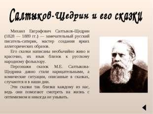 Михаил Евграфович Салтыков-Щедрин (1828 — 1889 гг.) — замечательный русский п