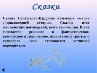 Сказки Салтыкова-Щедрина называют «малой энциклопедией сатиры». Сказки- итог