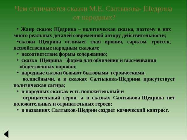 Чем отличаются сказки М.Е. Салтыкова- Щедрина от народных? Жанр сказок Щедрин...
