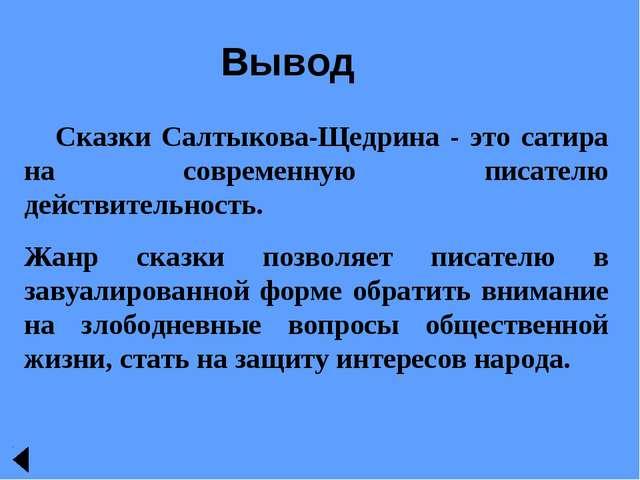 Вывод Сказки Салтыкова-Щедрина - это сатира на современную писателю действите...