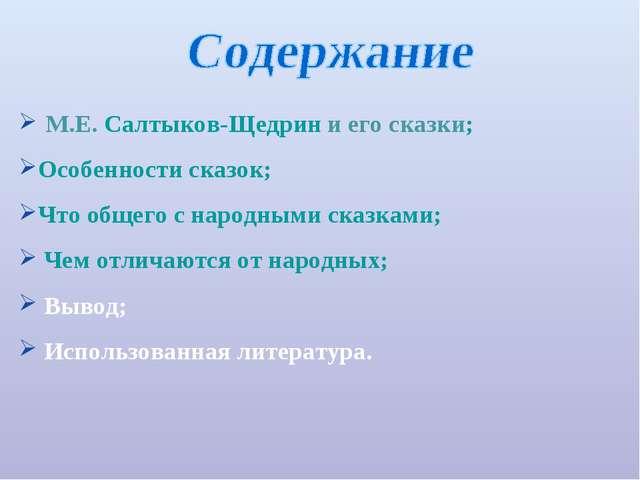 М.Е. Салтыков-Щедрин и его сказки; Особенности сказок; Что общего с народным...