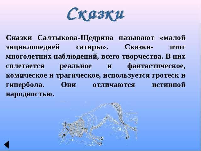 Сказки Салтыкова-Щедрина называют «малой энциклопедией сатиры». Сказки- итог...