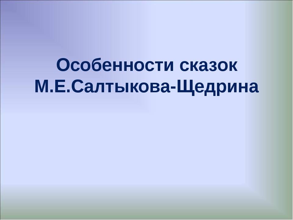 Особенности сказок М.Е.Салтыкова-Щедрина