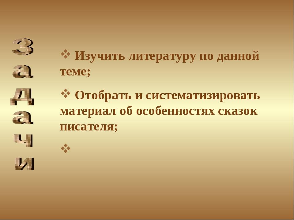 Изучить литературу по данной теме; Отобрать и систематизировать материал об...