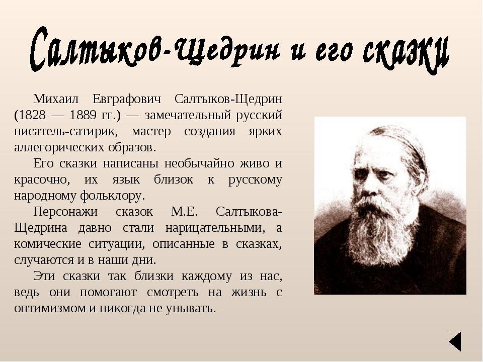 Михаил Евграфович Салтыков-Щедрин (1828 — 1889 гг.) — замечательный русский п...