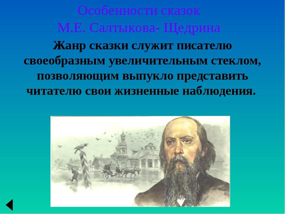 Особенности сказок М.Е. Салтыкова- Щедрина Жанр сказки служит писателю своеоб...