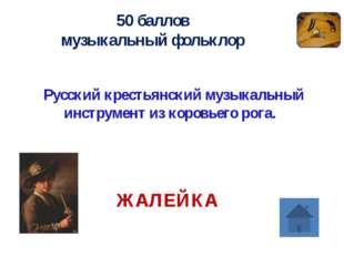 30 баллов инструменты Что в старину на Руси называли ямской гармонью? Русска