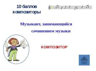 40 баллов композиторы Автор фортепианного альбома «Времена года» П.И.ЧАЙКОВСКИЙ