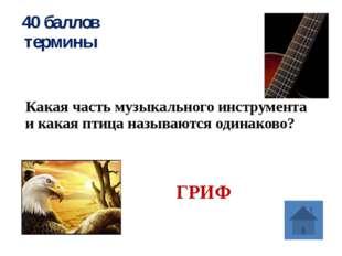 10 баллов музыкальный фольклор Объясните значение слова «фольклор» НАРОДНАЯ