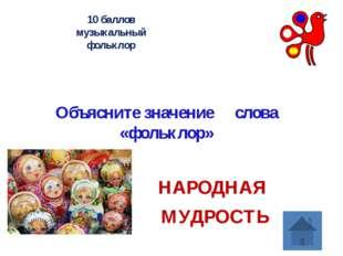 40 баллов музыкальный фольклор Короткая русская народная песенка шутливого со